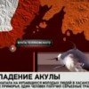 Russian Shark Attack 17 August 2011